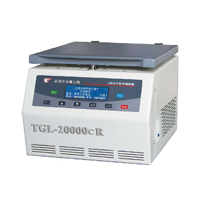 高速台式冷冻离心机TGL-20000CR上海安亭科学仪器厂