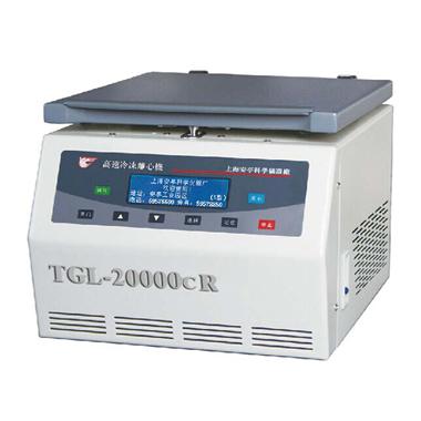 上海安亭TGL-18000CR高速台式冷冻离心机